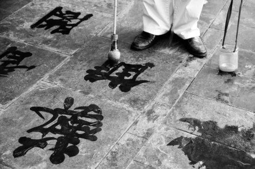 ID D18 1042 – Calligraphy, Pekin